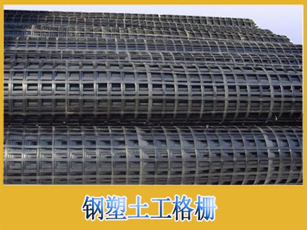 钢塑格栅经销商|想要购买质量好的山东钢塑格栅找哪家