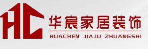 乌鲁木齐华宸家居装饰设计有限公司