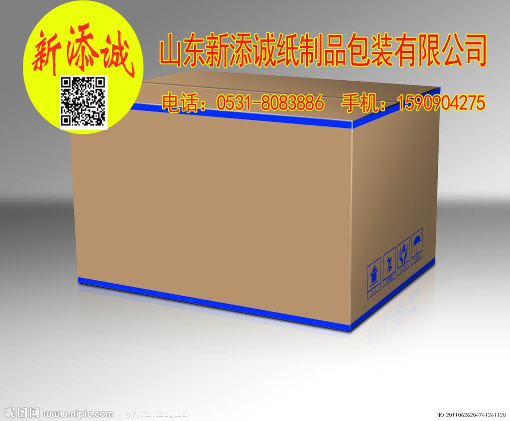 山东新添诚纸业 来样定做礼品包 彩印包装盒定做【私人订制】