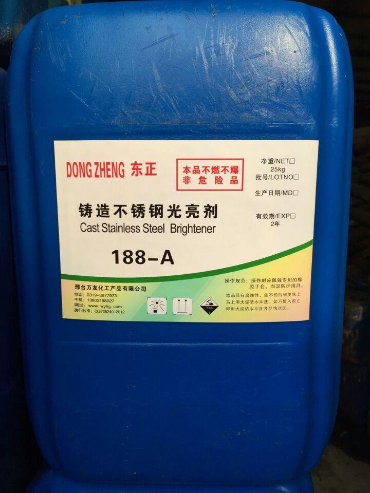 厂家热销 氯化钾光亮剂/柔软剂 质优价廉 品质保证
