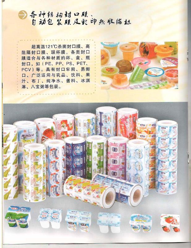 山东卷材印刷厂家:信誉好的卷材印刷费用【质优价优】