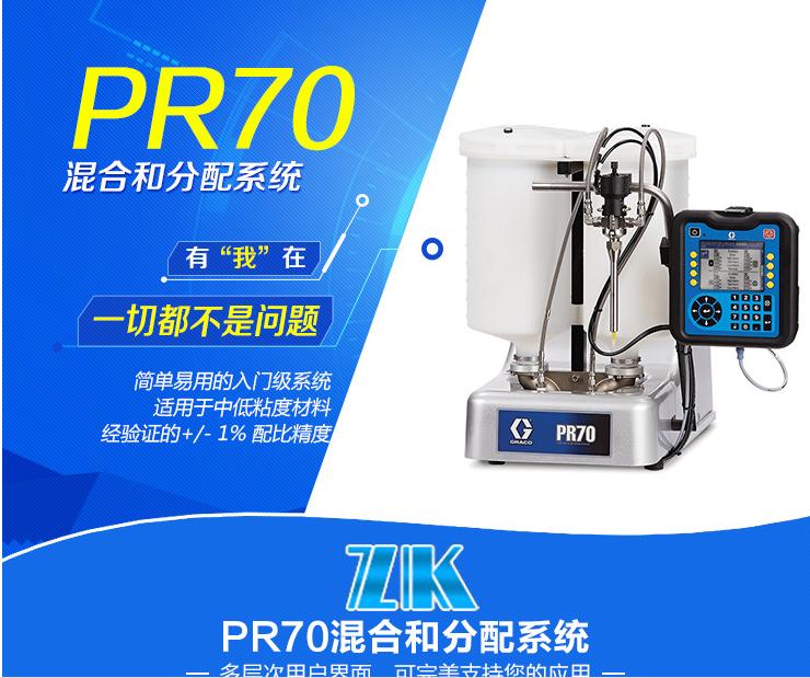 【东莞正科机电】供应固瑞克4+PR70双组份点胶系统主推