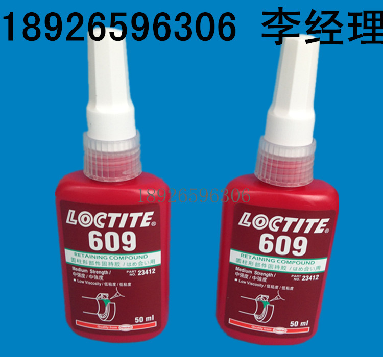 玉溪乐泰厌氧胶价格 loctite609 ***圆柱形固持胶水