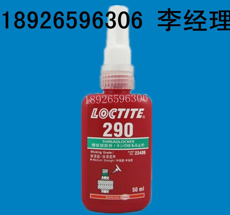 保山乐泰290胶水 渗逶型螺纹锁固剂 螺丝防松厌氧密封胶绿色