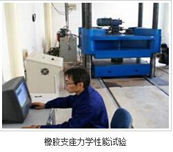 橡胶支座力学性能试验报价,价格合理,包您满意。广信检测服务】