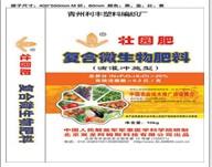 【【威海、青岛】化肥包装袋#青州化肥袋厂家哪家好?】