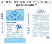 【猴开森】【青州有机复合肥编织袋】【山东化肥编织袋价格】利丰