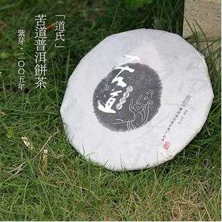 苦道普洱 [2005年野生紫芽生茶] 357g 道氏思普古茶