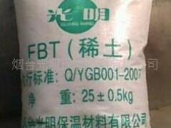 【光明保温】FBT稀土保温膏 FBT稀土保温膏价格
