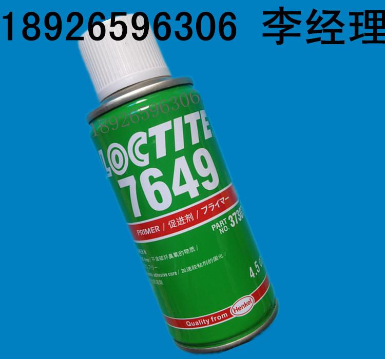 清远乐泰7649代理商 结构胶加速剂 美国原装乐泰促地剂