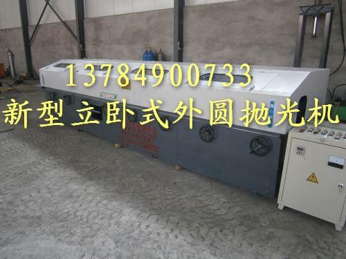 河北任县多工位外圆抛光机老厂家低价直销中