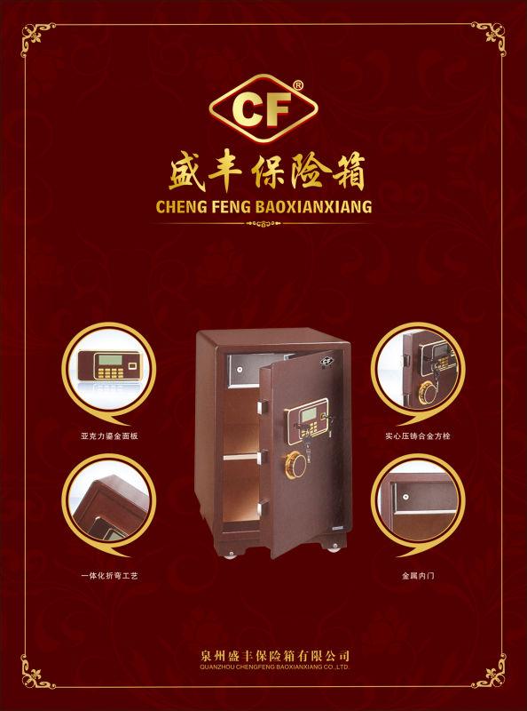 漳州保險柜品牌