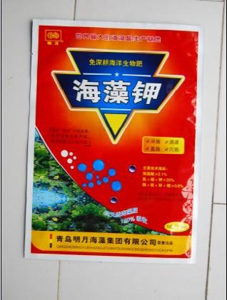 水溶性肥料包装袋  多种塑料包装袋【化肥袋生产报价】@宏源