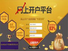 【投资课堂】廊坊现货交易入门 沧州现货交易加盟