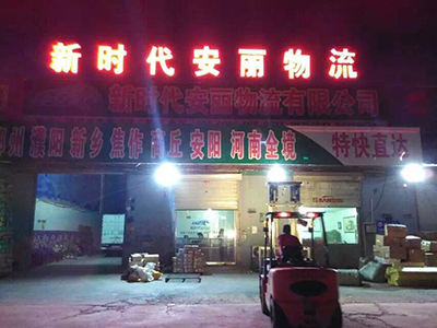 【济南到郑州物流】古有驿路快马,今有物流新时代安丽。