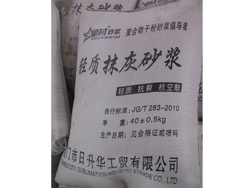 廣州輕質抹灰砂漿|買好的輕質抹灰砂漿就來日升華工貿