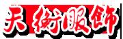 山东省郯城县天衡服装厂
