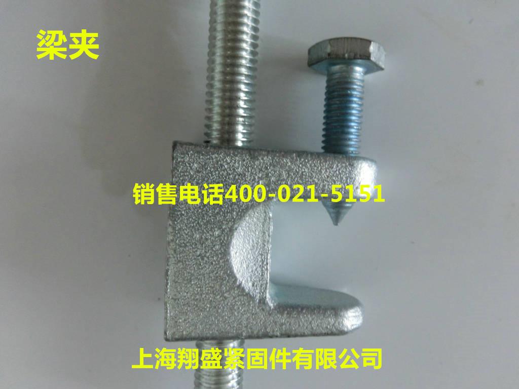 梁夹丨上海梁夹厂家丨上海梁夹批发价格—上海翔盛紧固件有限公司