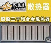 鋁合金暖氣片廠家-質量可靠的鋁合金暖氣片在哪買